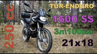 Лучший мотоцикл для путешествий до 2000 баксов!!
