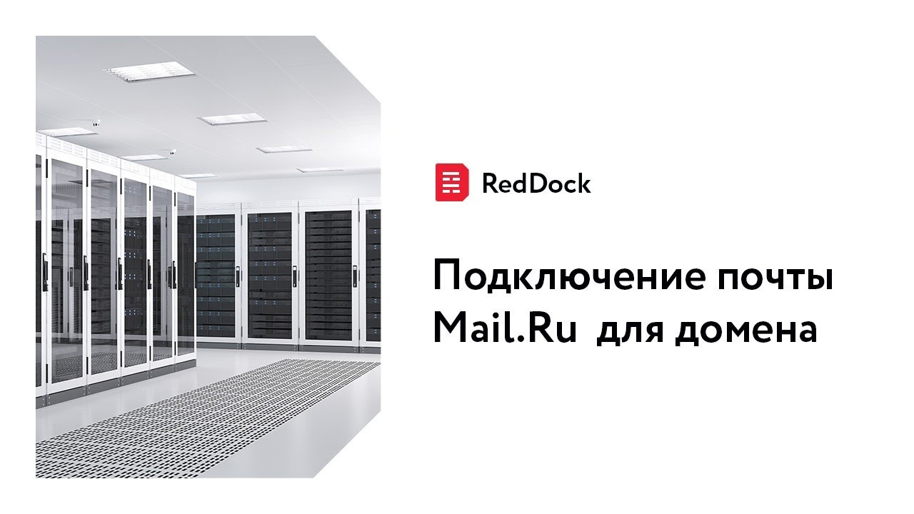Подключение почты Mail.Ru для домена на reddock.ru