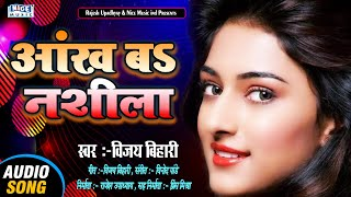 Download आंख बऽ नशीला | #Vijay Bihari - Hit Bhojpuri Song 2020 | Nice Music Ind