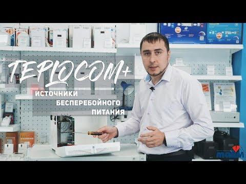 Обзор источников бесперебойного питания Teplocom+ или что делать при отключении электроэнергии