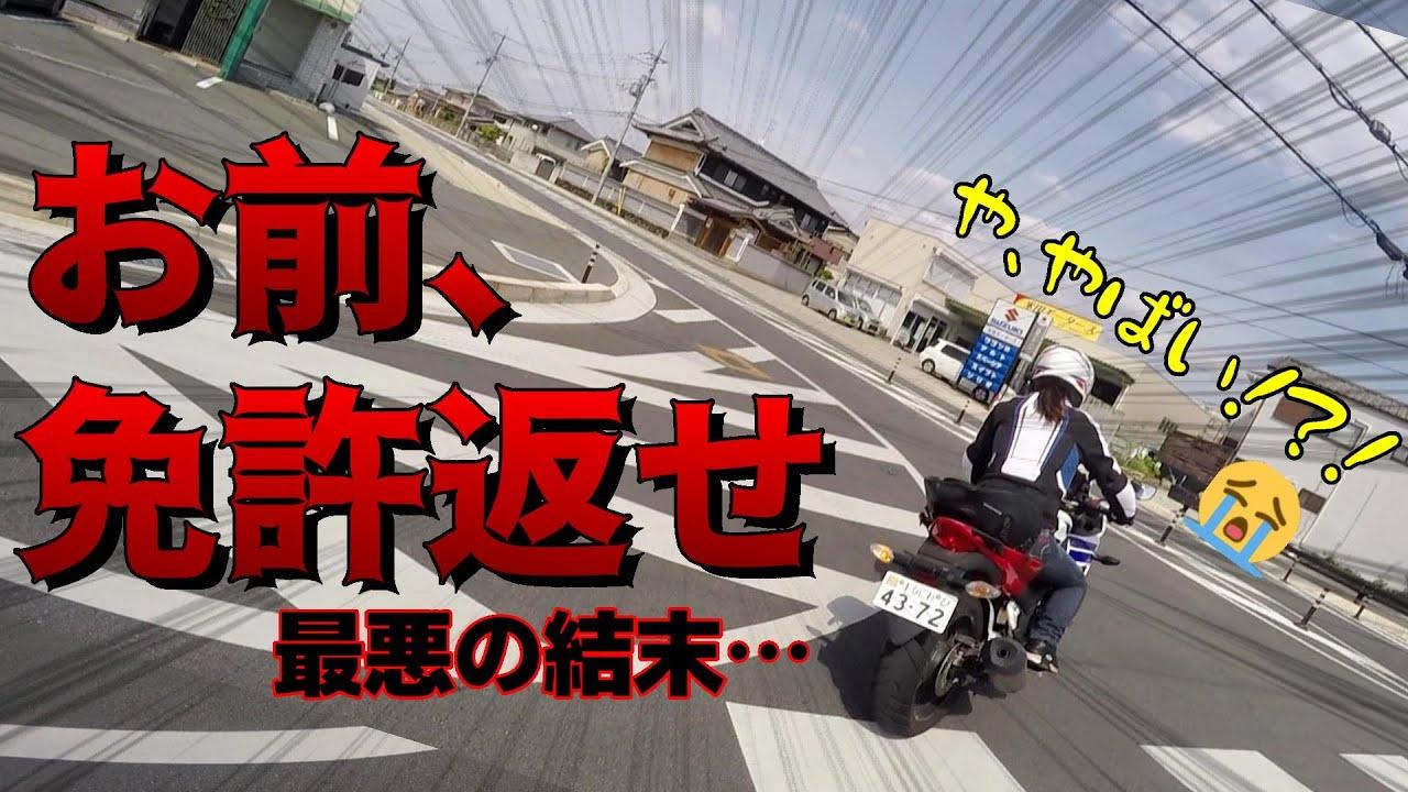 【幻の放送事故動画】バイクで頭文字Dしに行って免許返納…エンストするわ道間違えるわの大惨事ツーリング