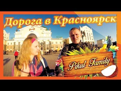 Как добраться до Красноярска/How Do We Get To Krasnoyarsk