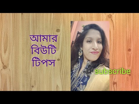 Beauty Tips For Whiting Skin    Simple Amp Easy Tips Of Fresh Skin  Dailyvlogbangladeshiblogger