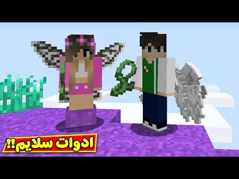 ماين كرافت : رمضان كرافت ادوات سلايم   minecraft !! 😱🔥