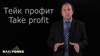 Урок форекс 12. Тейк Профит. Прибыль на Форекс. Take Profit. Maxiforex.Ru