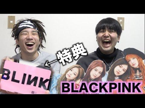 実は、BLACKPINKのファンクラブ入ってました!特典がカッコイイ!
