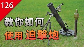 【不止遊戲】想學迫擊炮怎麼發射么我教你啊