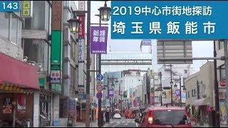 2019中心市街地探訪143・・埼玉県飯能市