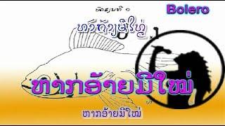 ຫາກອ້າຍມີໃໝ່  -  ຮ້ອງໂດຍ :  ດາວມະນີວອນ  -  Daomanivone (VO) ເພັງລາວ ເພງລາວ เพลงลาว lao tuto