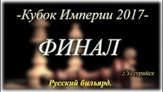 ♕Кубок Империи 2017♕ ФИНАЛ.