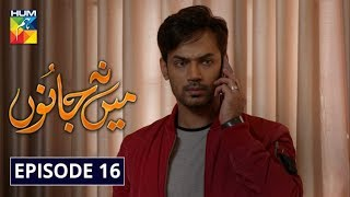 Mein Na Janoo Episode 16 HUM TV Drama 5 November 2019