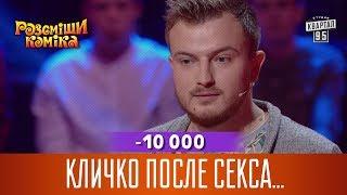 10 000   Кличко после секса выплевывает капу   Рассмеши Комика 2017
