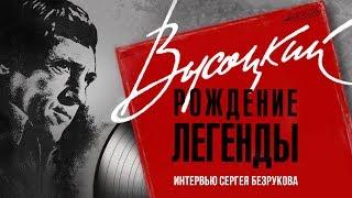 Интервью Сергея Безрукова о «Высоцкий. Рождение Легенды»