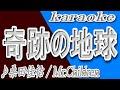 Miniature de la vidéo de la chanson 奇跡の地球 (Instrumental Version)