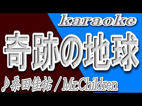 奇跡の地球 桑田佳祐/Mren カラオケ/歌詞