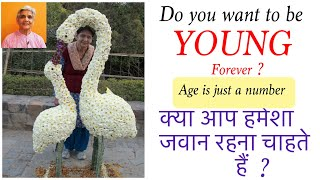 Do you want to be young forever? क्या आप हमेशा यंग रहना चाहते हैं ? Tips to remain young