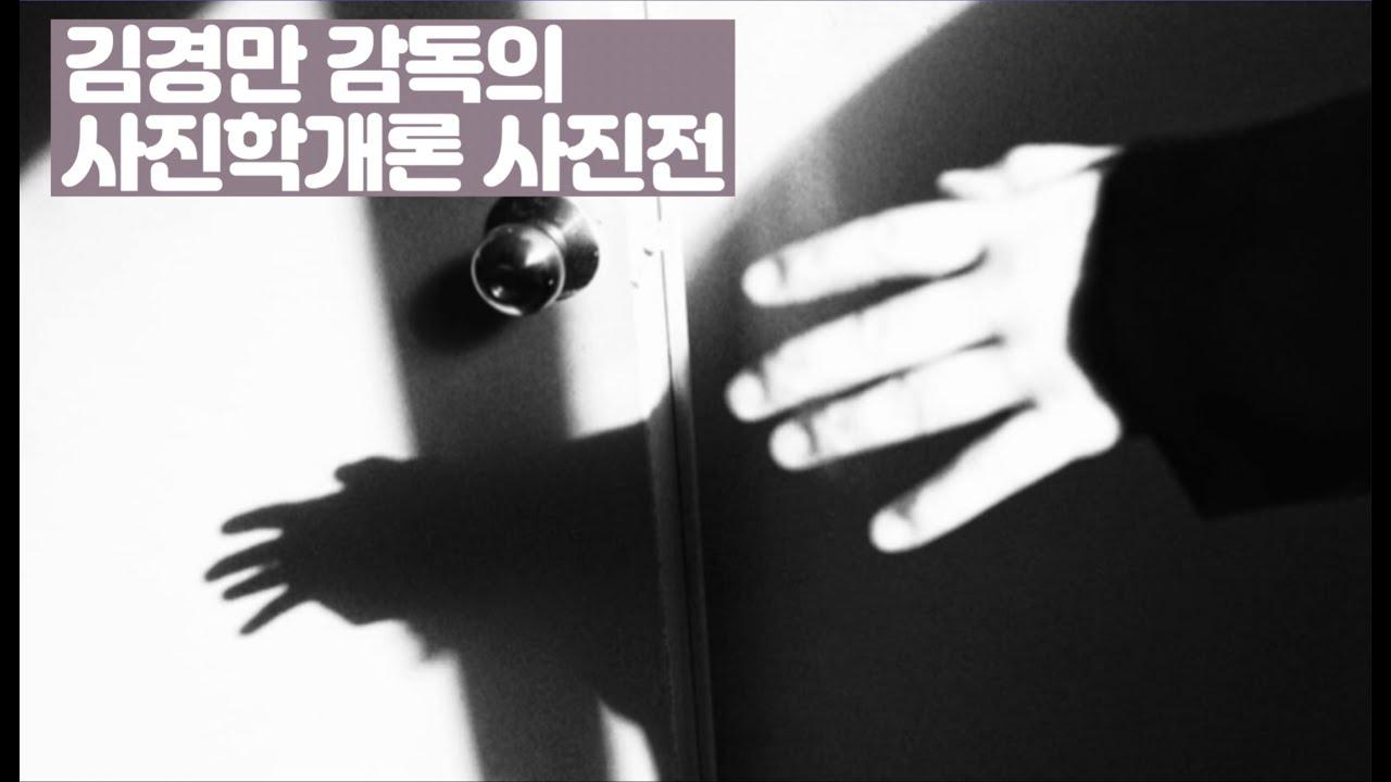 김경만 감독의 사진학개론 사진전 크리틱과 좋은 사진 사이