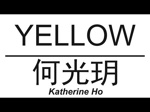 何光玥 Katherine Ho《Yellow》 歌词版【HD】