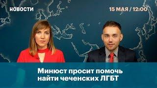 Минюст просит помочь найти чеченских ЛГБТ