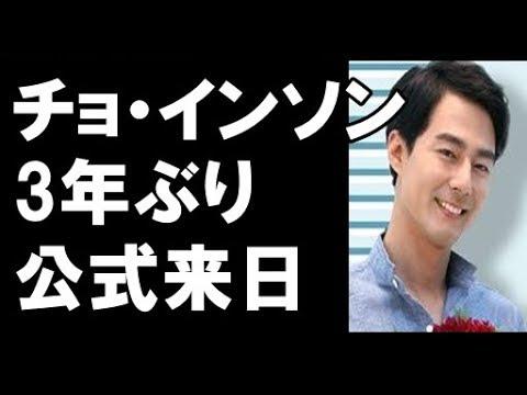 チョ・インソン、日本公式ファンクラブ10周年を記念したディナーパーティー開催決定!!