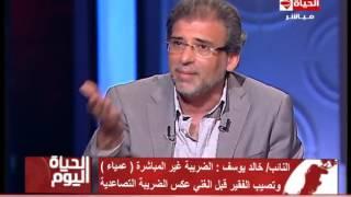 """فيديو.. خالد يوسف: الضريبة غير المباشرة """"عمياء"""""""