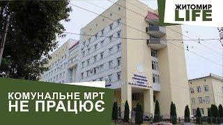 У Житомирській обласній лікарні комунальне МРТ уже три місяці не працює