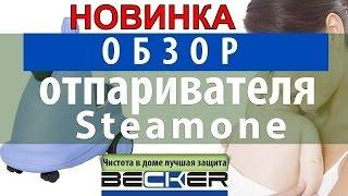Обзор Процедура очистки отпаривателя Steamone от Беккер