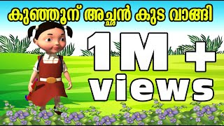 Video കുഞ്ഞൂന് അച്ഛൻ കുട വാങ്ങി - A song from Kuttikurumban Malayalam Kids Movie download MP3, 3GP, MP4, WEBM, AVI, FLV Agustus 2018