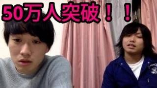 50万人突破記念生配信!!