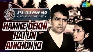 Platinum Song Of The Day |Hamne Dekhi Hai | हमने देखि है उन आँखों |15th Sept |Lata Mangeshkar