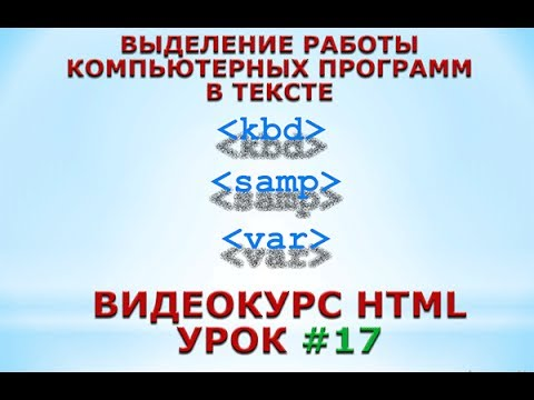 Выделение работы компьютерных программ в HTML. #17