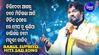 Babul Supriyo Sad Hits | Evergreen Emotional Songs | Audio Jukebox | Sidharth Music