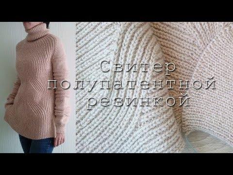 Свитер полупатентной резинкой / Как вязала / P.Lenty&Knit