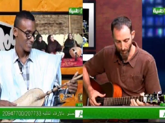 حوار جميل بين الموسيقى الموريتانية والموسيقى الأمريكية