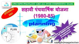 sixth five year plan ll Economy ll imp question and fact for mpsc exam