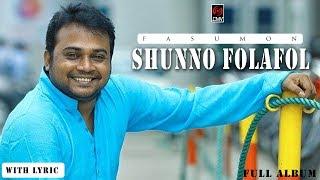 Shunno Folafol   F A Sumon   Full Album   New Bangla Song 2017