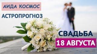 Выбор даты свадьбы. Астрологический прогноз на 18 августа 2018 года. Астропсихолог Аида Космос
