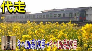【代走】菜の花畑を走るキハ126系2次車