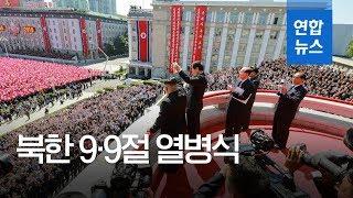 [풀영상] 북한 조선중앙TV, 9·9절 열병식 방영…경축 분위기ㆍ경제발전 의지 / 연합뉴스 (Yonhapnews)