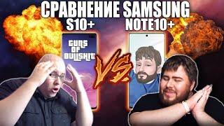 Большой обзор Samsung Galaxy Note10+ и S10+ !