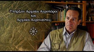 Υπήρξαν Αρχαίοι Αεροπόροι και Αεροναύτες;