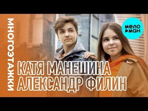 Александр Филин Катя Манешина - Многоэтажки Single