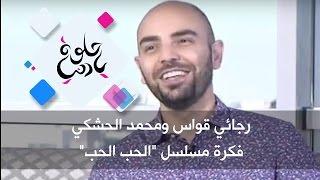 """رجائي قواس ومحمد الحشكي - فكرة مسلسل  """"الحب الحب"""""""
