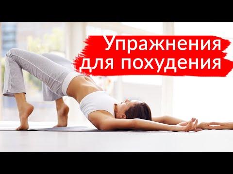 Видео Упражнения для похудения рук в домашних условиях. Упражнения для похудения ляшек за 3 дня.