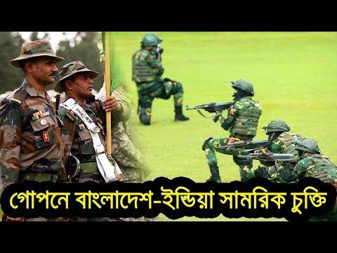 ইন্ডিয়ার সাথে সামরিক চুক্তিতে কি আছে Why Bangladesh-India Defense Agreement Secretly Done?