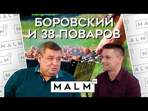Власть, женщины, шашлыки. Гость - Олег Боровский | MALM TV и 38 ПОВАРОВ