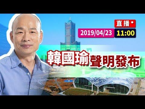【現場直擊】韓國瑜發佈重大聲明#中視新聞LIVE直播