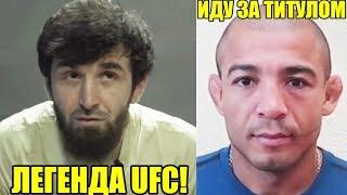 МАГОМЕДШАРИПОВ ЖДЕТ БОЙ АЛЬДО ПРОТИВ ВОЛКАНОВСКИ! ГРОМКИЙ ПОЕДИНОК НА ТУРНИРЕ UFC 237