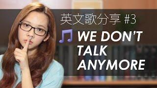 """英文歌分享#3 """"We Don't Talk Anymore"""" // English Song Spotlight (Charlie Puth feat. Selena Gomez)"""