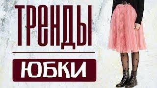 видео Юбки осень 2016